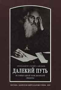 Архимандрит Сергий (Савельев) Далекий путь. История одной христианской общины