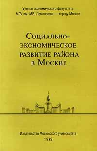 Социально-экономическое развитие района в Москве