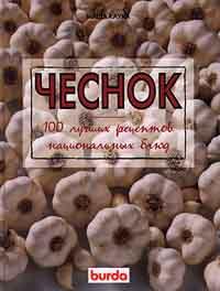 Чеснок. 100 лучших рецептов национальной кухни