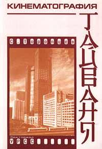 Кинематография Тайваня