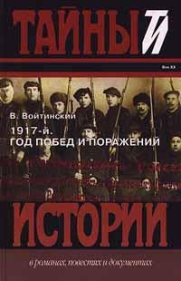 1917 - й. Год побед и поражений