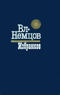 Вл. Немцов. Избранное. Вл. Немцов
