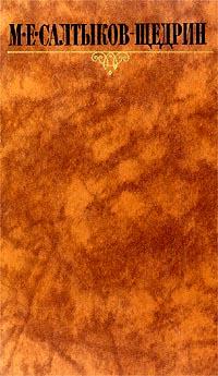 М. Е. Салтыков-Щедрин. Собрание сочинений в 10 томах. Том 6