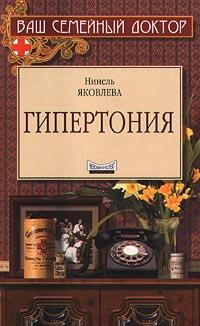 Гипертония ( 5-8378-0085-9 )