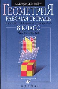 Геометрия. Рабочая тетрадь к учебнику И. Ф. Шарыгина `Геометрия. 7-9 класс`. 8 класс. В 2 частях. Часть первая