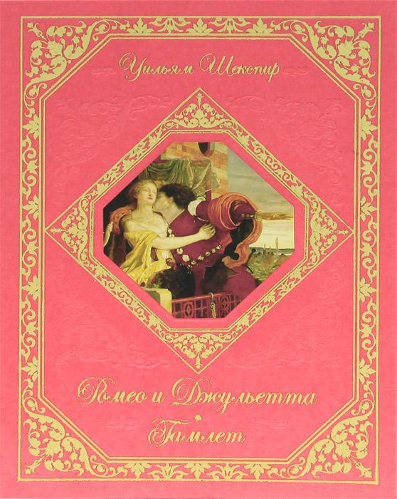 Ромео и Джульетта. Гамлет (подарочное издание)