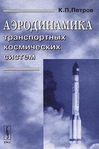 Аэродинамика транспортных космических систем