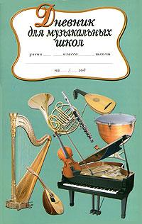Дневник для музыкальных школ