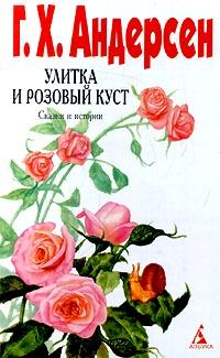 Улитка и розовый куст. Сказки и истории