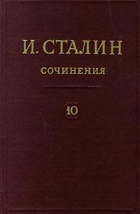 И. Сталин. Собрание сочинений в 13 томах. Том 10. 1927. Август - декабрь