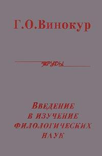 Введение в изучение филологических наук