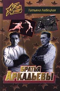 Братья Аркадьевы