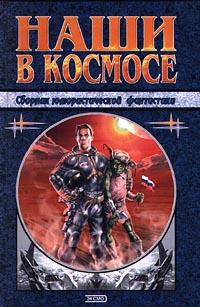 Наши в космосе. Сборник юмористической фантастики.