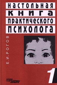 Настольная книга практического психолога. Книга 1. Система работы психолога с детьми разного возраста ( 5-691-00180-9, 5-691-00181-7,5-305-00049-1(1) )