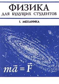 Физика для будущих студентов. Том I. Механика. Выпуск 2. Динамика
