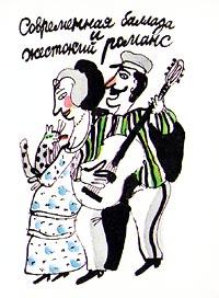 Современная баллада и жестокий романс ( 5-89059-004-9 )