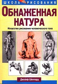 Обнаженная натура. Искусство рисования человеческого тела