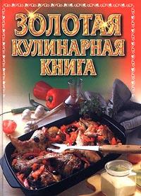 Золотая кулинарная книга.