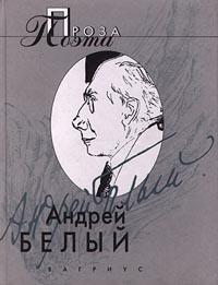 Андрей Белый. Проза поэта
