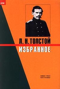 Л. Н. Толстой. Избранное