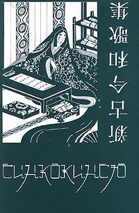 Синкокинсю. Японская поэтическая антология XIII века.