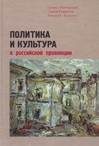 Политика и культура в российской провинции