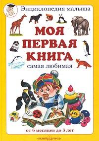 Моя первая книга.