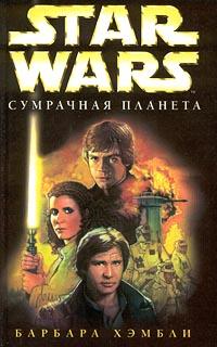 Star Wars:Сумрачная планета