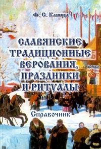 Славянские традиционные верования, праздники и ритуалы