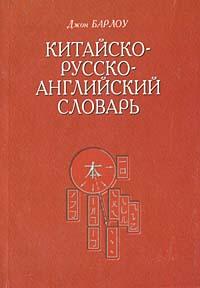 Китайско-русско-английский словарь. Джон С. Барлоу