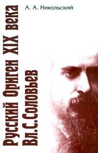 Русский Ориген XIX века Вл. С. Соловьев