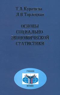 Основы социально-экономической статистики