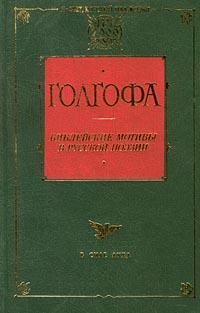 Голгофа. Библейские мотивы в русской поэзии