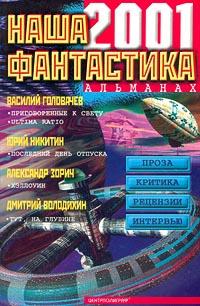 Наша фантастика. Альманах, №2, 2001