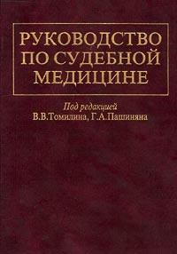 Руководство по судебной медицине. Под редакцией В. В. Томилина, Г. А. Пашиняна