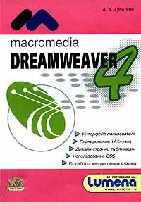 Macromedia Dreamweaver 4 - инструмент создания интерактивных Web-страниц