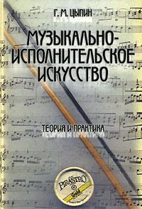 Музыкально-исполнительское искусство. Теория и практика