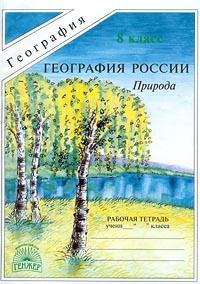 География России. Природа. Рабочая тетрадь. 8 класс
