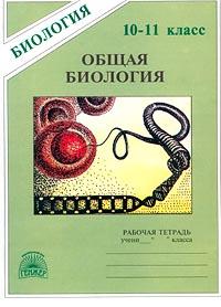 Общая биология. Рабочая тетрадь для 10 – 11 классов