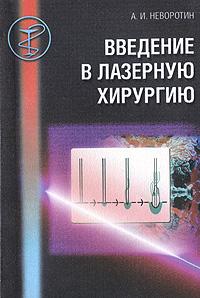 Введение в лазерную хирургию12296407Книгу следует рассматривать как учебное пособие для тех, кто делал первые шаги в области лазерной хирургии: будь это опытный клиницист, решивший ознакомиться с новым для него методом, студент-медик, готовящийся к выбору специализации, или разработчик медицинской оптики. В книге рассматриваются механизмы взаимодействия излучений различных лазеров с тканями, приведены наглядные схемы и дана описательная характеристика соответствующих процессов. При этом автор предлагает собственную классификацию, которая предельно проста для понимания и построена на хорошо документированных фактах. Центральный раздел всей книги — вопрос о ране, нанесенной хирургическими лазерами. Что же касается собственно клинической части, то в ней изложены самые общие принципы и схемы проведения ряда лазерных операций.