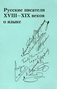 Русские писатели XVIII - XIX веков о языке. Хрестоматия. Том II