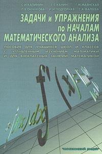 Задачи и упражнения по началам математического анализа