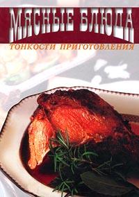 Мясные блюда. Тонкости приготовления