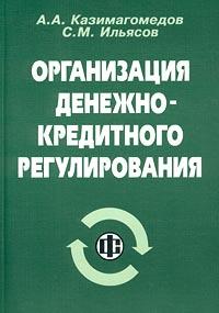 Организация денежно-кредитного регулирования