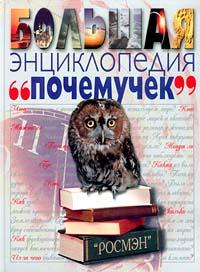 Большая энциклопедия `почемучек`.