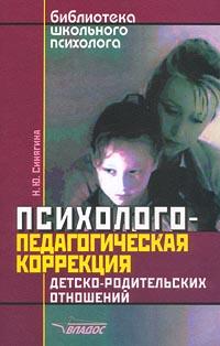 Психолого-педагогическая коррекция детско-родительских отношений