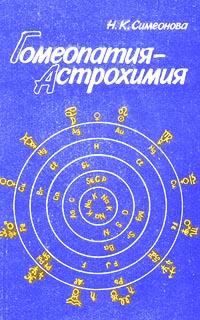 Гомеопатия-астрохимия