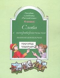 Слова с непроверяемыми написаниями. Пособие к учебнику `Русский язык`. 4 класс