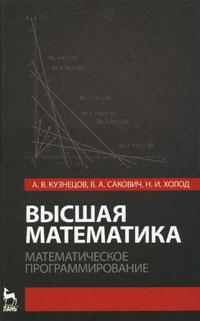 Высшая математика. Математическое программирование
