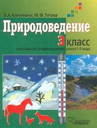 Природоведение. Учебник для учащихся 3 класса специальных (коррекционных) образовательных учреждений I и II вида